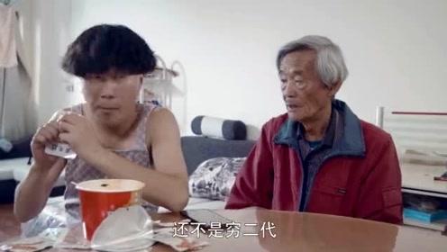 陈翔六点半:今天我才知道,我居然不是穷二代!