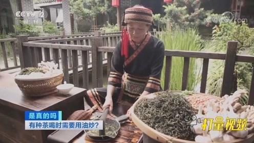 解锁奇特喝茶法!恭城人喝茶用油炒,按锅上桌做法惊人