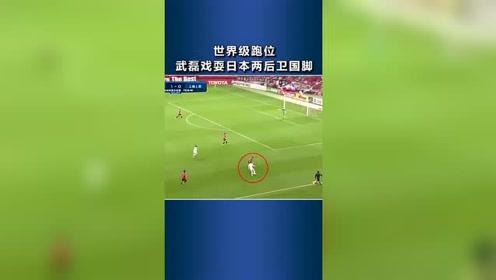武磊轻松戏耍日本两后卫,可惜最后没能进球!