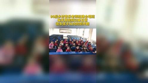 90后乡村音乐老师组建合唱班 ,每天用视频记录日常,很多孩子从内向到开朗