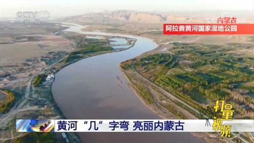 """航拍!美丽富饶的黄河""""几""""字湾,感受生态旅游新生活"""