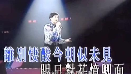 陈百强去世前最后一首歌,现场嗓音太撕心裂肺了,当时谁能想到这是绝唱