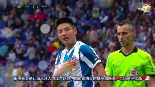 西甲收官战武磊首发 打进致胜1球 希望未来他能继续有好的表现