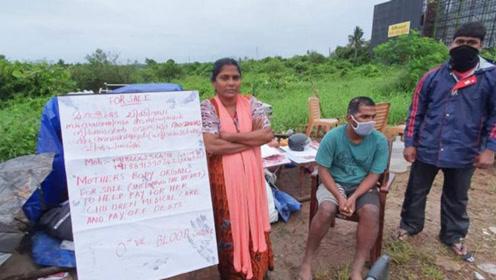 疫情失控,印度人真实生活多惨:母亲雨中挂牌卖器官,莫迪看到吗