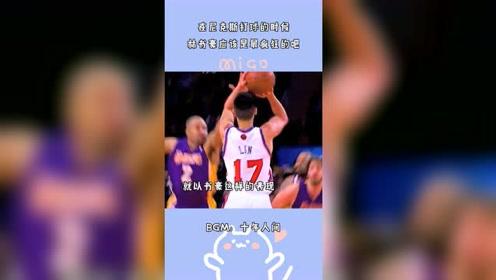 书豪再次追逐NBA!回看他在尼克斯的巅峰时刻!