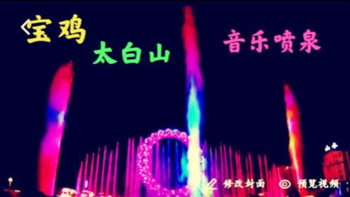 陕西宝鸡5A级景区太白山,每晚8:30音乐喷泉,感受不同的视觉震撼体验