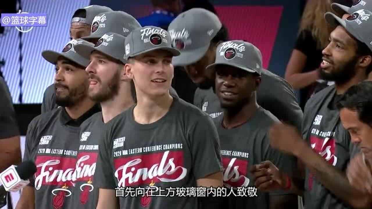 【集锦】(中文字幕热火晋级总决赛,东部冠军颁奖典礼全程