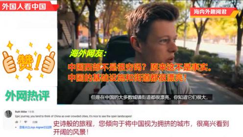 德国小哥游中国西部,海外网友:中国西部不是很穷吗?原来发展这么好