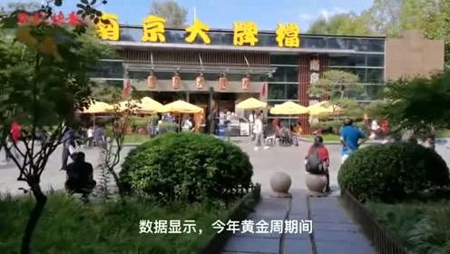 国庆期间热门景区外卖订单涨两倍,酒店订单也暴增150%