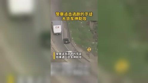 美国一起警车追击视频,一辆货车顺势助攻,向右别车,将犯罪车辆别停,还拆了车门。想跑?没门!