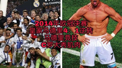 2014年欧冠决赛,皇家马德里4:1逆转马德里竞技,C罗大秀肌肉