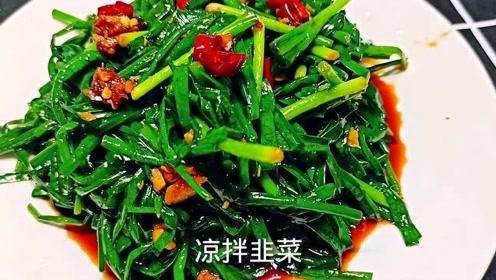 凉拌韭菜你还没吃过吧,30多年第一次见,韭菜清香四溢,比吃肉都香
