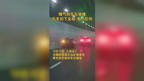隧道里赌气别车反被撞,后车记录仪拍下全程 车主:有点后怕