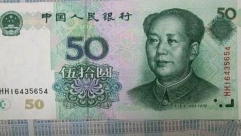 50元人民币别再乱花了,一不小心损失上万元,不骗你,抓紧弄清楚