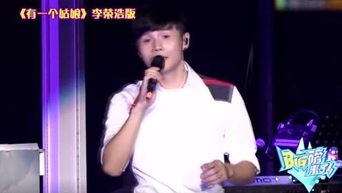"""李荣浩翻唱《有一个姑娘》,杨洋尬舞好可爱,唐嫣不愧是""""唐不修""""!"""