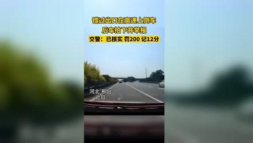 小轿车错过出口在高速上倒车,后车拍下视频举报,已核实,罚200,记12分!