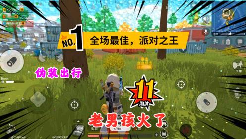 """香肠大挑战04:老男孩最近""""火了"""",现在出行都需要做伪装"""