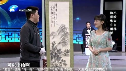 去台湾旅游,顺道看看舅姥爷,却带回来一幅蒲华的画