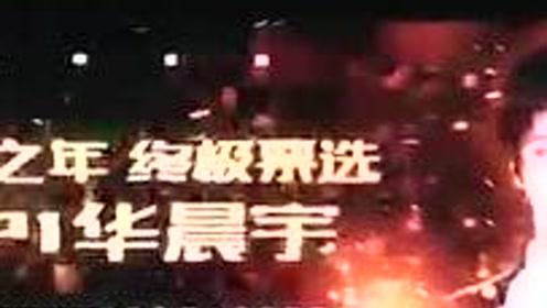 【西湖天幕】【华晨宇】网易云音乐×华晨宇应援大片登陆西湖天幕