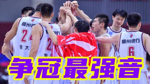 CBA争冠最强音!3连胜赢54分,狂屠广东+首钢打破冠军格局