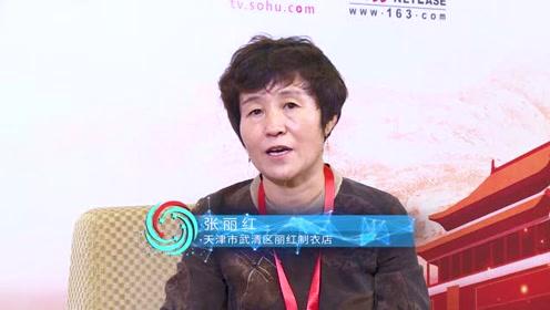 第七届中国行业影响力品牌峰会服装设计项目创始人张丽红专访