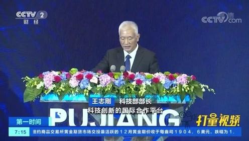 王志刚:应对全球重大挑战,加强科技合作与创新共治