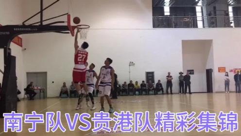 广西第二届男子篮球联赛!南宁队与贵港队的精彩集锦!