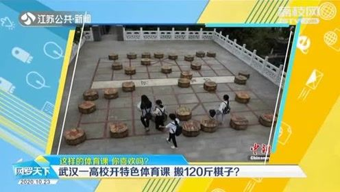 武汉一高校开特色体育课 搬120斤棋子?这体育课你爱了没?