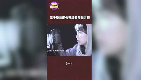 李子柒首度公开视频创作过程,没有脚本