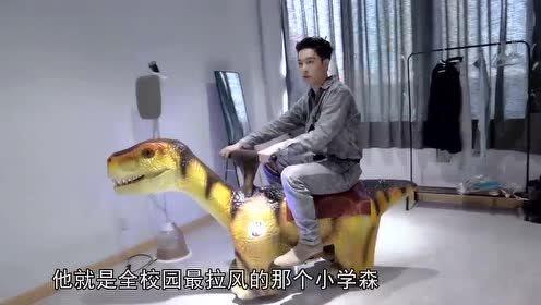 THE9女团自拍视频,张艺兴骑霸王龙童心未泯,宋祖儿有颜有身材