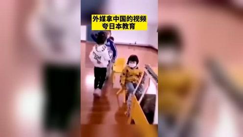 """法国媒体L'important 拿""""中国小朋友公交车让座""""视频夸日本教育,结果评论翻车"""