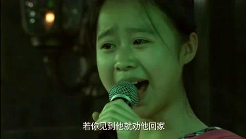 小女孩去酒吧唱歌,结果唱哭了所有人!