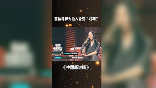 """《中国新说唱》到底发生了什么?四位导师为抢人竟集体变身""""戏精""""!"""