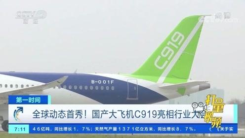 全球动态首秀!国产大飞机C919亮相行业大会,来开眼界