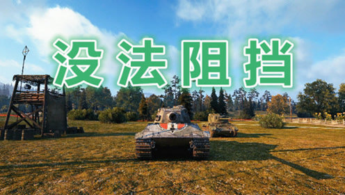 坦克世界:玩这车只需要学会一招,横推!对面给点力呀!