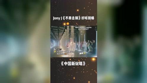 《中国新说唱》JonyJ倾情演绎《不用去猜》,好听到爆!