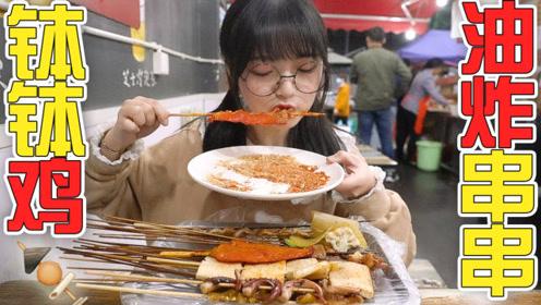 【圆圈圈】川大串串之旅!清脆爽口钵钵鸡&童年味道油炸串串|川大美食③