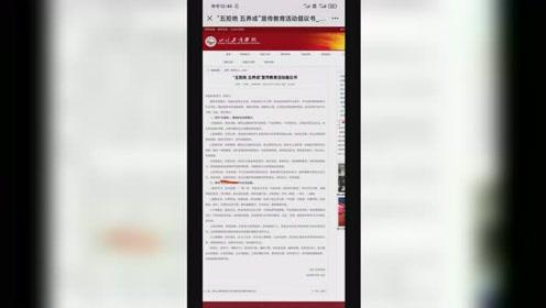 四川工商学院近日在五拒绝五养成宣传教育活动倡议书中提到引导学生远离同性恋