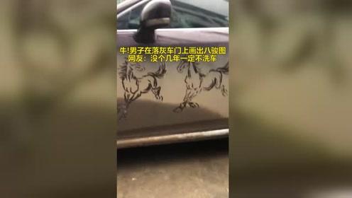 牛! 湖南一男子在落灰车门上画出 八骏图。网友:没个几年一定不洗车
