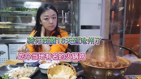 沈阳骑行西藏第16天到沧州,花59块钱吃顿当地火锅鸡,补一补身体