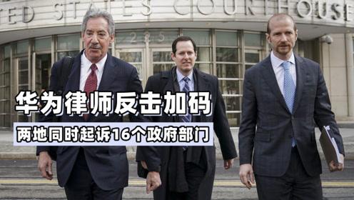华为反击再加码!两地同时起诉16个美国政府部门,FBI也被告