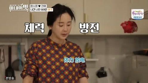 妻子的味道:咸素媛把鲶鱼直接加上青菜炖汤!