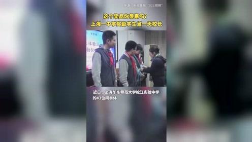 上海一中学奖励学生当一天校长,网友:我小时候的梦想!