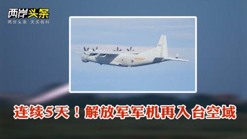 民进党当局查扣大陆渔船并拘捕4人 解放军军机连续5天入台空域