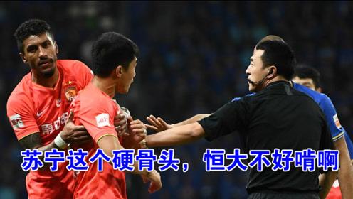 苏宁战术对头球员又玩命 恒大要想拿中超第九冠 卡纳瓦罗得变招啊
