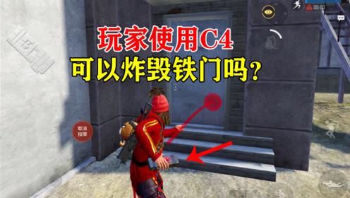 和平精英:玩家使用C4击碎铁门!结果竟然.....被惊呆了