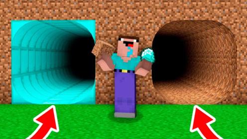 我的世界搞笑动画:神秘的钻石隧道vs肮脏的隧道
