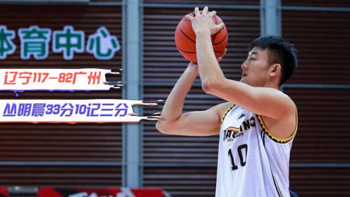 CBA精彩集锦:辽宁大胜广州,丛明晨33分,10记三分追平队史