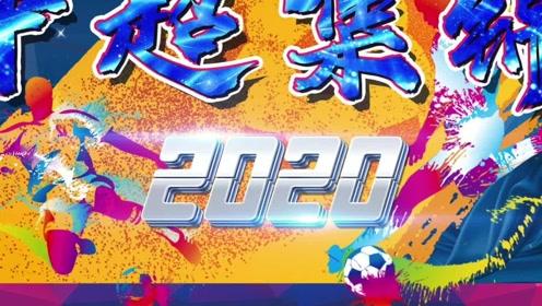 (体育·专题)足球——2020中超第20轮集锦