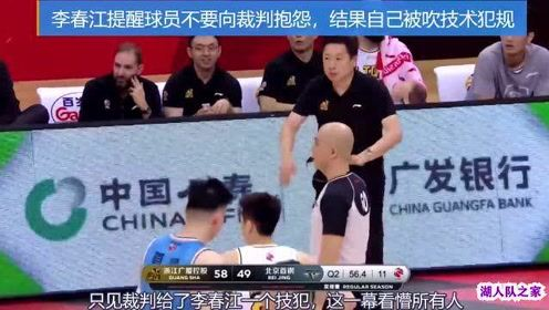 CBA再现神判罚,李春江提醒球员不要抱怨被判技犯,全场都愣了!